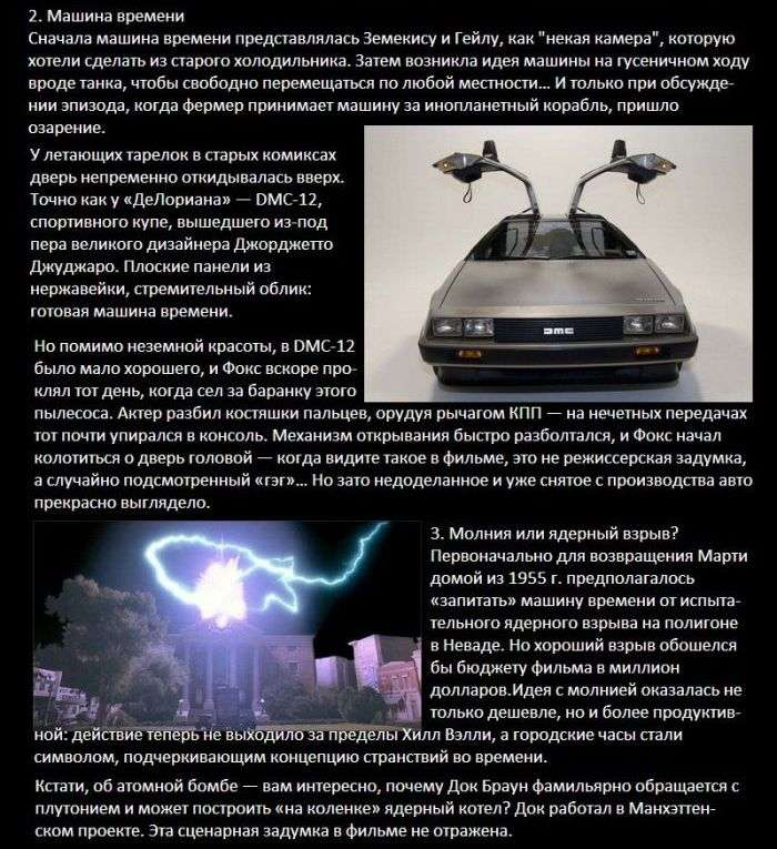 Невідомі факти про фільм Назад у майбутнє (6 фото)