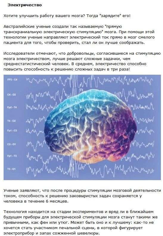 Незвичайні факти про роботу нашого мозку (5 фото + текст)