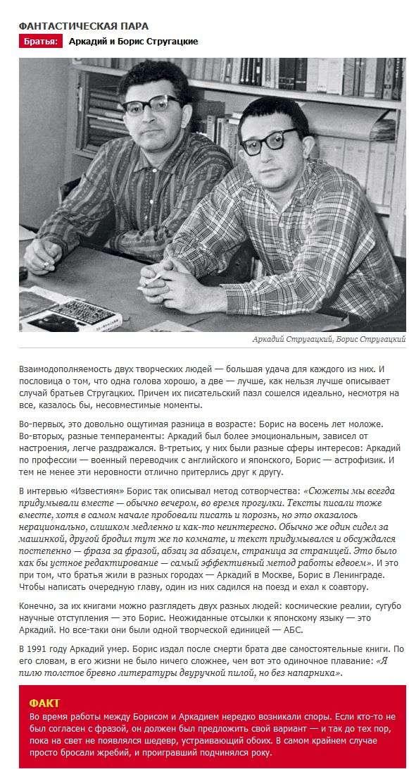 Цікаві факти про відомих братів у світі (6 фото + текст)