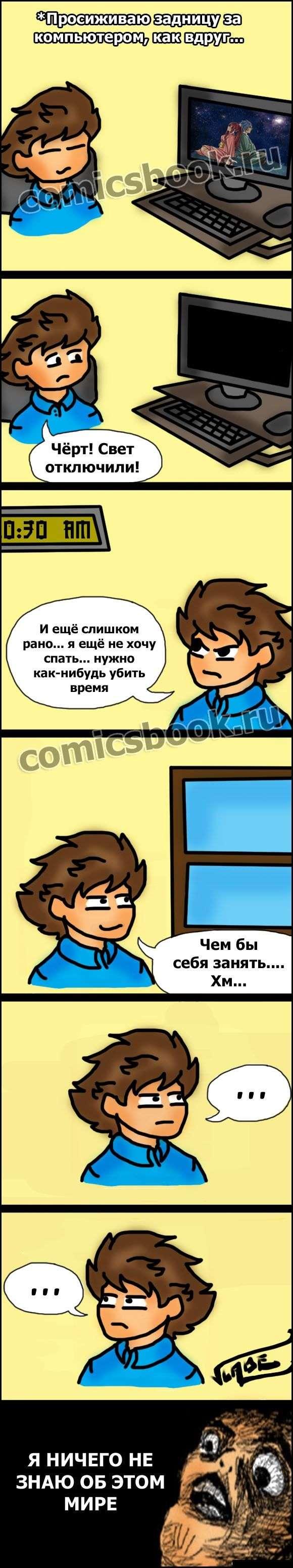 Смішні комікси (31 картинка)