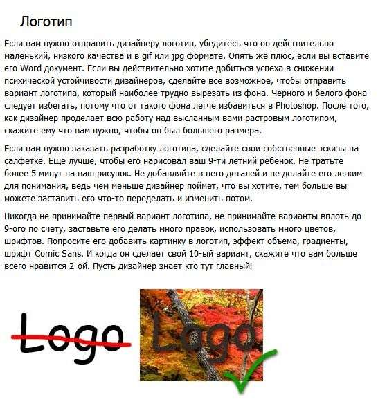 Як звести дизайнера з розуму (6 картинок + текст)