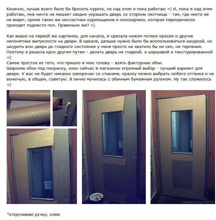 Картина на двері або як шокувати весь підїзд (8 фото)
