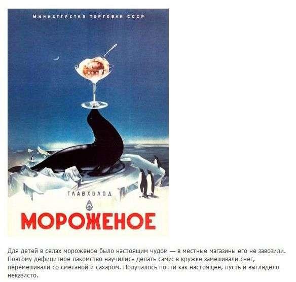 Радянське морозиво було найкращим у світі (13 фото + текст)