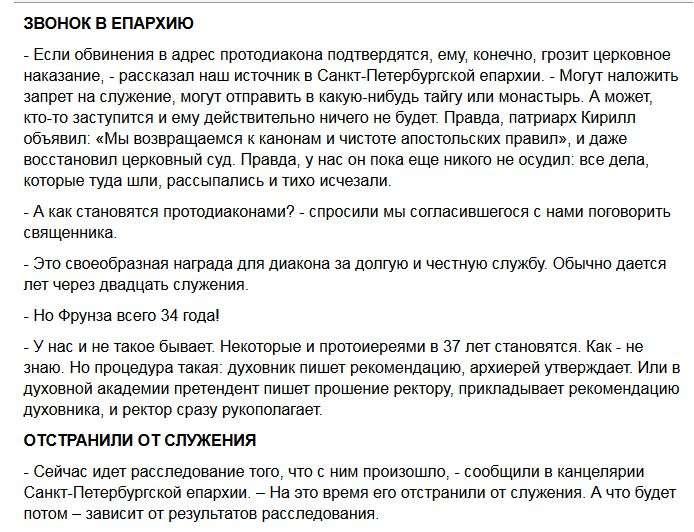 Петербурзький священик побив пенсіонерку за кермом (2 фото + текст)