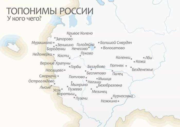 Топоніми і дивні назви міст Росії (11 картинок)