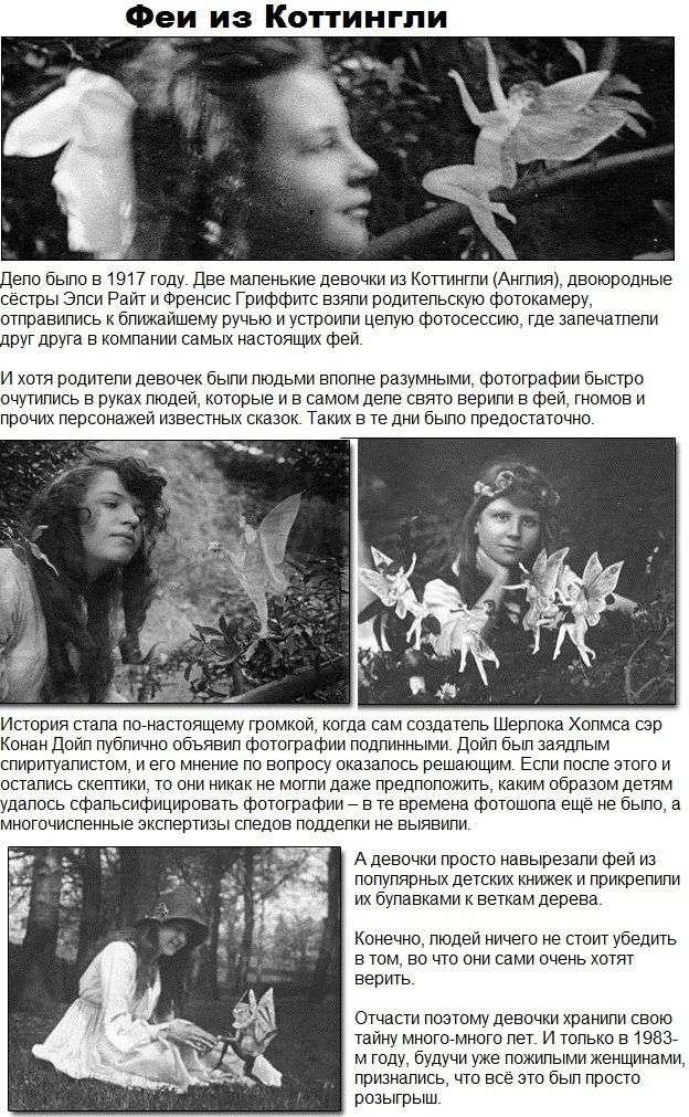 Найвдаліші містифікації в історії (5 фото)