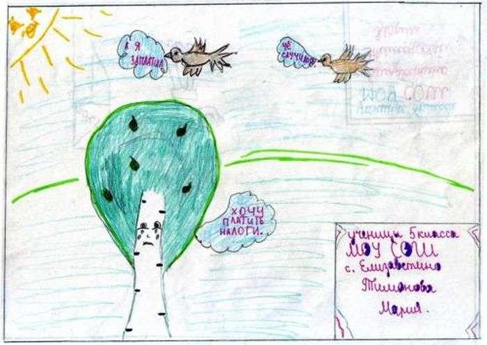 Як діти розуміють оподаткування (28 малюнків)