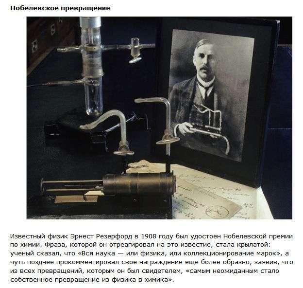 ТОП-10 пізнавальних фактів про Нобелівської премії (10 фото)