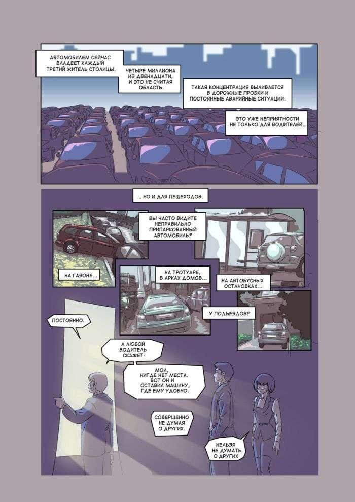 Правдивий комікс про Москві майбутнього (11 картинок)