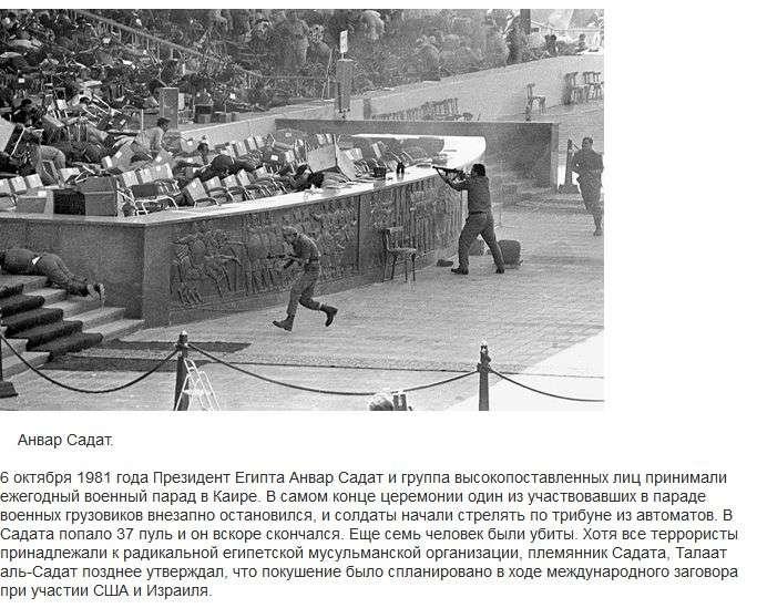 ТОП-10 замахів на відомих людей (11 фото)