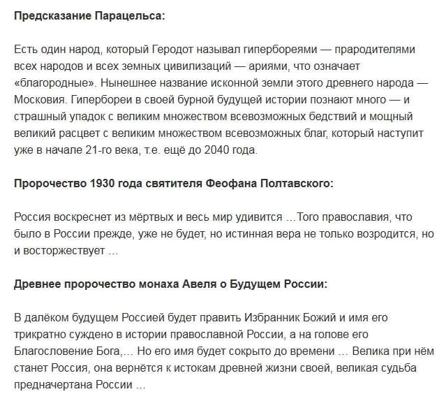 Майбутнє Росії на думку великих провидців (1 фото + текст)