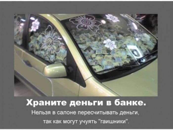 Цікаві прикмети автомобілістів (22 фото)