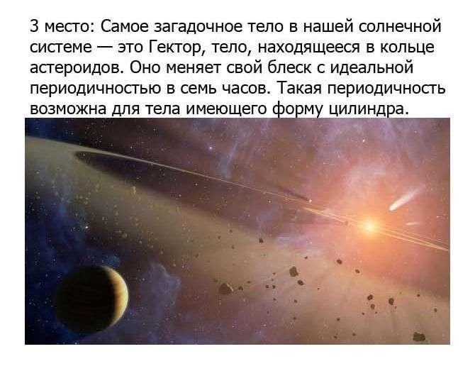 Факти про можливості існування інопланетного розуму (10 фото)