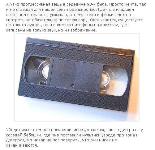 Привіт з 90-х. Частина 7 (50 фото + текст)